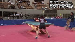 【ダイジェスト】世界ジュニア 女子日本代表選考会 第1ステージ 塩見真希vs木村光歩