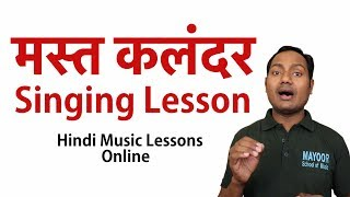 Mast Kalandar Singing Lesson in Hindi | Popular Sufi Music