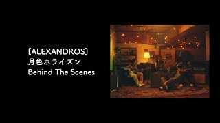 [ALEXANDROS] - 月色ホライズン (Behind The Scenes)