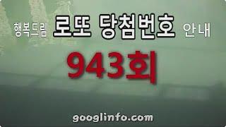 로또 943회 당첨번호 안내 동영상