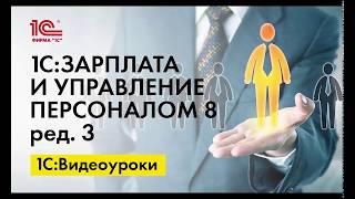 Настройка предмета напоминания в 1С:ЗУП ред.3