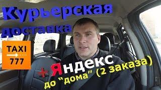 Курьерская доставка + Одновременно 2 заказа по Яндексу(, 2018-04-12T19:18:17.000Z)