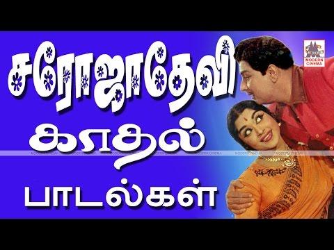 Saroja Devi Love Songs சரோஜா தேவி இனிய காதல் பாடல்கள்