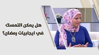 د. ناريمان عطية - هل يمكن التمسك في ايجابيات رمضان؟