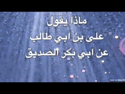 كلام علي بن ابي طالب في ابي بكر الصديق بن عثيمين Youtube