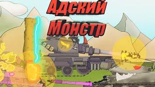 Адский Монстр-мультики про танки 9 серия 2 сезон
