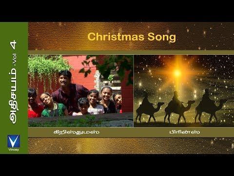 Tamil Christmas Song | Christhmas Vanthachu | Athisayam Vol-4