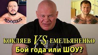 Кокляев VS Емельяненко. Бой года или ШОУ?