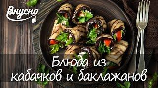 Что приготовить из кабачков и баклажанов: рецепты блюд - Готовим Вкусно 360!