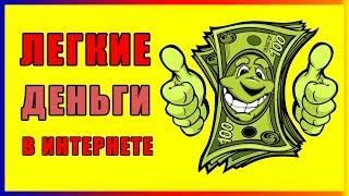 КАК заработать в ИНТЕРНЕТЕ новичку БЕЗ ВЛОЖЕНИЙ реальные деньги