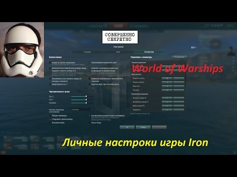 World of warships    настройки игры Iron   Какие ставить галочки и кнопочки