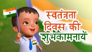 Hamara Desh - Independence Day Kids Song | Hindi Rhymes for Children | Infobells