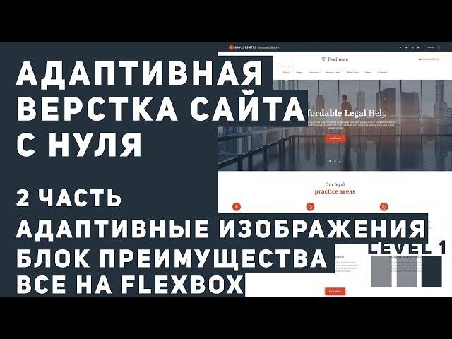Верстка сайта с нуля. Верстка на Flexbox. Адаптивные изображения