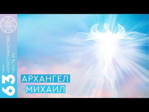 часть 2 Архангел Михаил (ответы на вопросы в группе ВК)