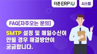 [ERPiU 시스템관리 FAQ] SMTP 설정 및 메일…