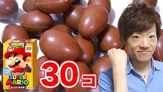 スーパーマリオチョコエッグ30個開封!シークレットカモン!【スーパーマリオ30周年記念】
