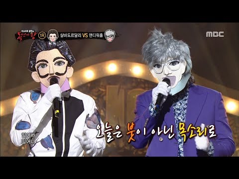 [King of masked singer][복면가왕] -'Salvador Dali' VS 'Andy Warhol' 1round -wake up 20180708