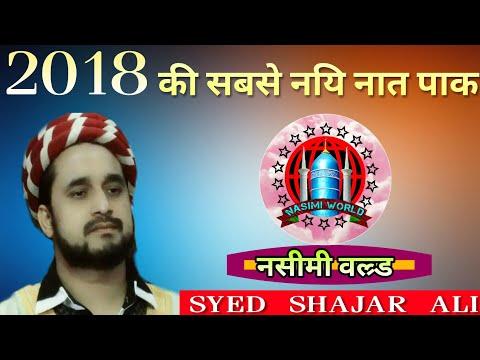Syed Shajar Ali || गोद में हैं शहा और क्या चाहिए (2018 SUPERHIT NEW NAAT PAAK ) - नसीमी वल्र्ड