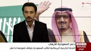 البرلمان البريطاني يطالب السعودية بأيقاف تمويل داعش الارهابي 13/7/2016