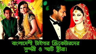 বাংলাদেশের ক্রিকেটারদের সুন্দরী  স্ত্রীদের এক নজরে দেখে নিন।Beautiful wife of Bangladeshi Cricketers