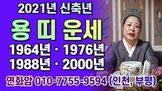 (2021년.신축년.용띠.신년운세) 용띠~이제 운이 오는구나~~인천.부평.연화암.010.7755.9594