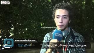 مصر العربية | مخرج عرض شويوان: ترجمة الأدب الصيني مهملة