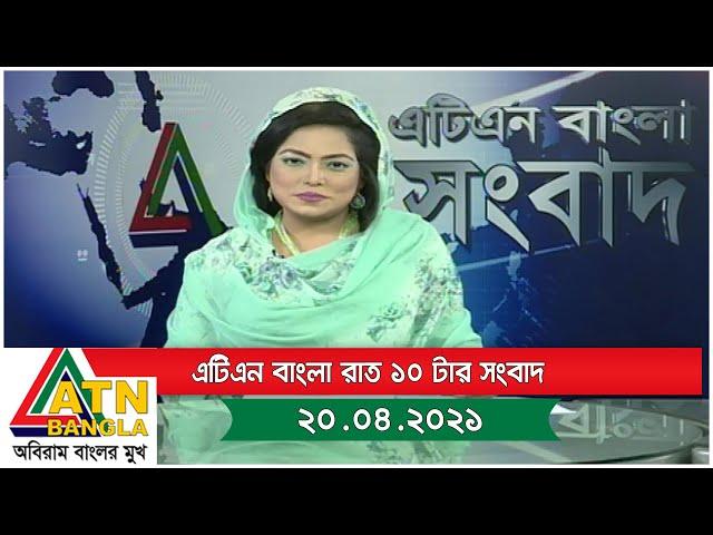এটিএন বাংলা রাত ১০টার সংবাদ । 20.04.2021 | ATN Bangla News