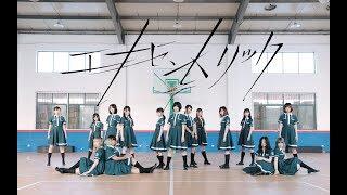 恋坂46五回目の投稿です! 欅坂46さんの『エキセントリック』を踊ってみました。 世界観を再現するため、15人の出来る限りでやってみました。 ・撮影日:2018/5/13 ・監督: ...