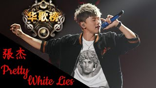 [华歌榜] Pretty White Lies - 张杰 張杰 張傑 Jason Zhang Jie