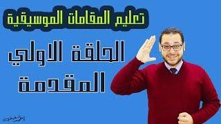 تعلم المقامات الموسيقية بكل سهولة - الحلقة (1) - Learn Maqamat