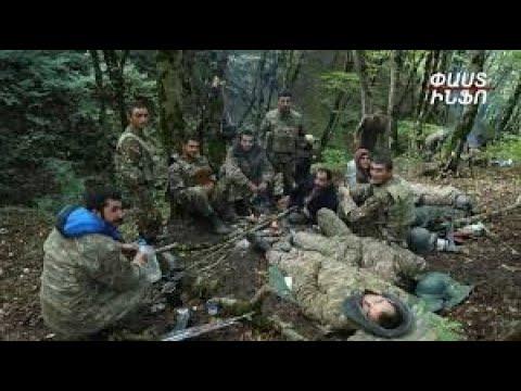 Հրատապ. Անտառներում պատսպարված և գերի ընկնել չցանկացող մեր զինվորների տեսանյութը  կուսումնասիրվի