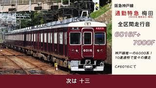[全区間走行音]阪急6000系 通特 西宮北口→梅田