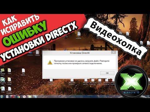 Как установить DirectX, если он не устанавливается