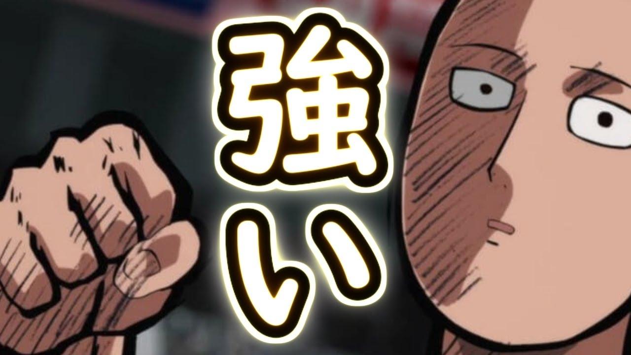 【ワンパンマン】最強ランキング 10位~1位