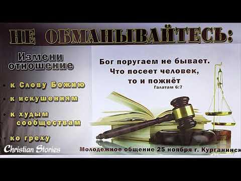 Молодёжное общение г.Курганинск  | 25 ноября 2017