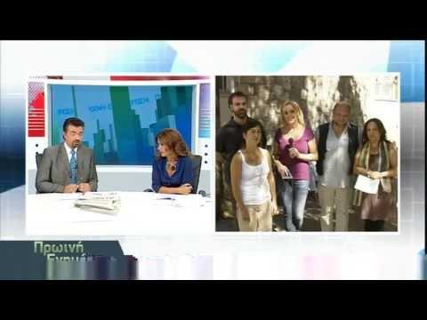 Δράσεις Πολιτισμού στο Πάρκο, 15/9/2013 (Δημόσια Τηλεόραση)