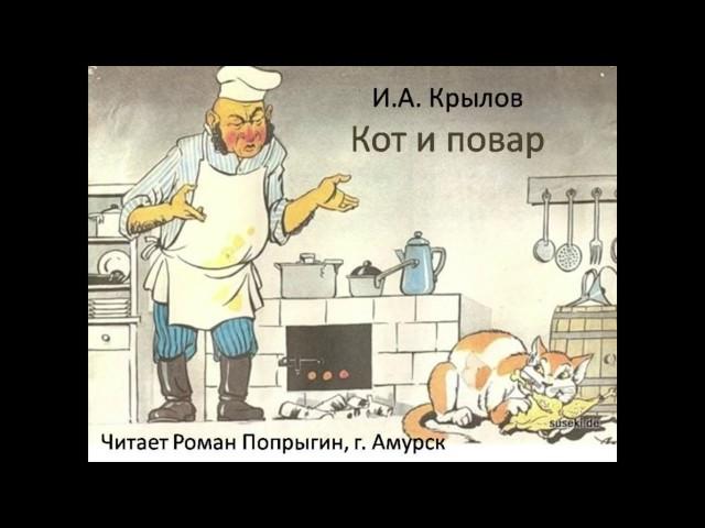 Изображение предпросмотра прочтения – РоманПопрыгин читает произведение «Кот и повар» И.А.Крылова