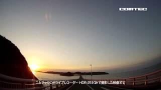 コムテック CM ドライブレコーダー 「風景」篇 30秒 thumbnail