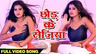 Bhojpuri Romantic Super Hit VIDEO SONG छोड़ के सेजिया Piya Paltaniya Na Parshant Chaubey
