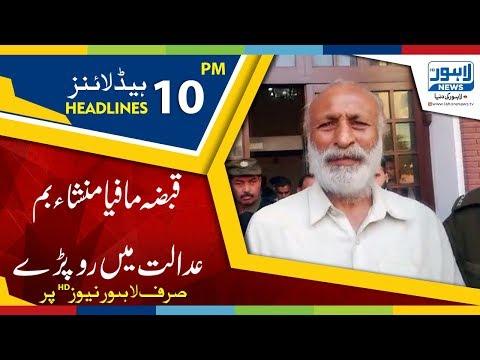 10 PM Headlines Lahore News HD – 1st December 2018