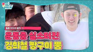 김희철, 운동하는 모습 짱구미 뿜뿜☆ㅣ미운 우리 새끼(Woori)ㅣSBS ENTER.