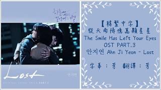 HD韓繁中字 從天而降億萬顆星星 The Smile Has Left Your Eyes OST Part 3 안지연 Ahn Ji Yeon Lost