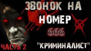 Страшилки на ночь - ЗВОНОК НА НОМЕР 666 [Выпуск №2]   Страшные истории на ночь