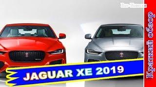 Авто обзор - Jaguar XE 2019 – Седан Ягуар XE Пережил Рестайлинг