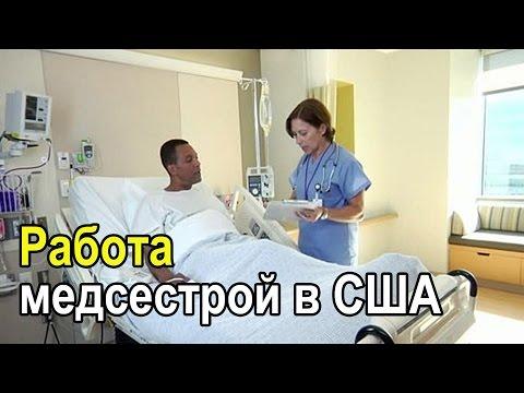 Трудоустройство врачей