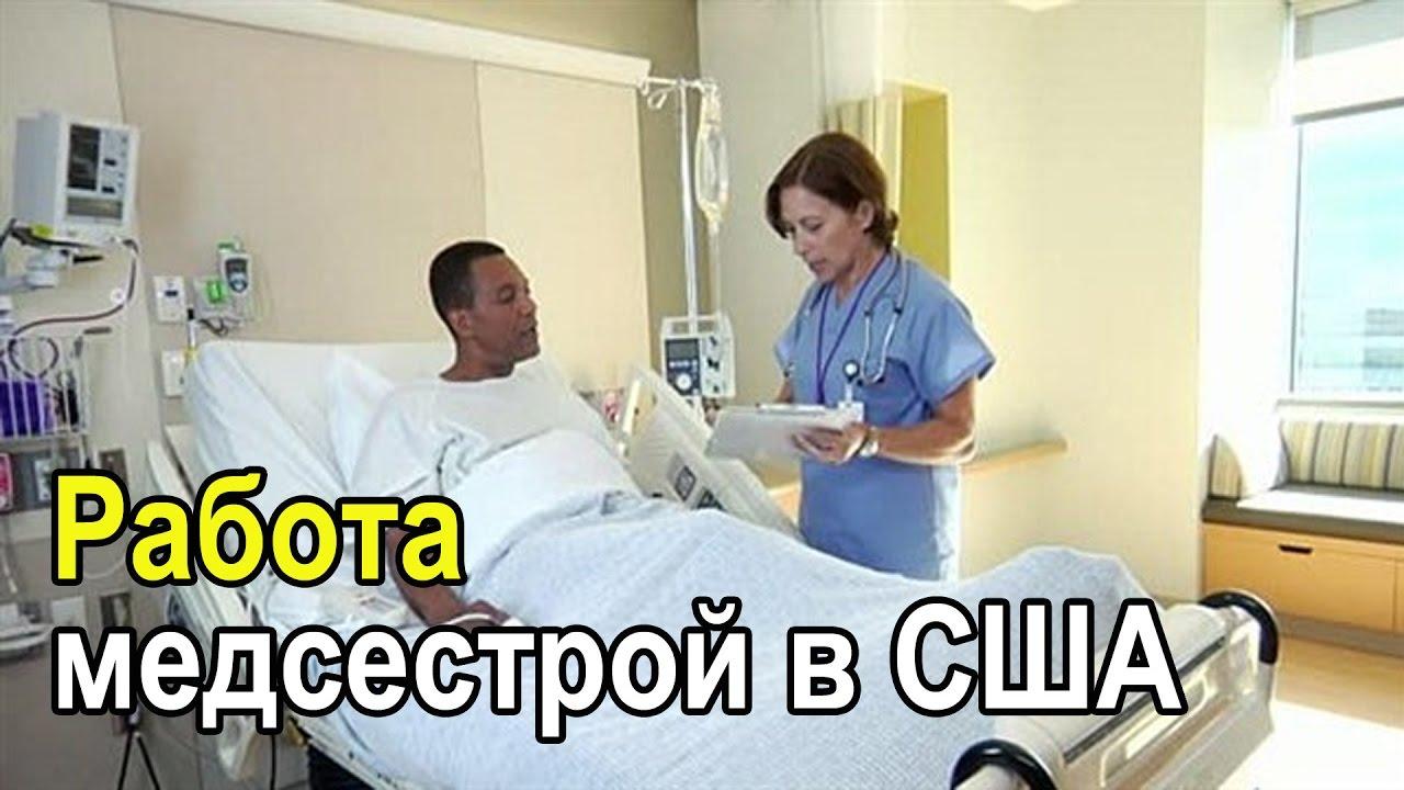 работа медсестра отзывы