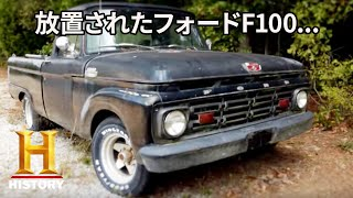 【廃車レストア】「古きよき64年式フォードF100」ワゴンで行こう!埋もれたクルマ発掘隊【公式】 1/4
