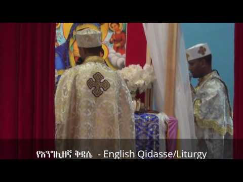 Ethiopian Eucharistic Liturgy (Qeddase) With Geez Chants - የእንግሊዘኛ ሥርዓተ ቅዳሴ በግእዝ ዜማ