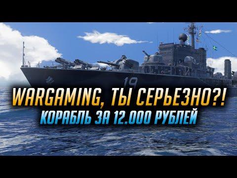 ✔️ КОРАБЛЬ ЗА 12.000 РУБЛЕЙ 👍 СЕРЬЕЗНО??? World of Warships