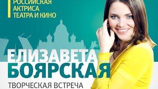 Елизавета Боярская творческая встреча в СПбГИКиТ (5.11.2015)